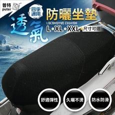 機車防曬隔熱坐墊套 蜂窩網狀透氣座墊套 摩托車電動車座椅網套通風防水排汗