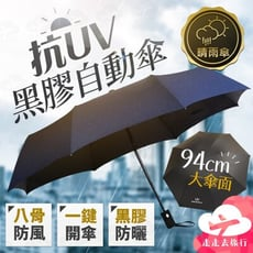 抗UV黑膠自動傘 8骨大傘面抗風傘 折疊傘 素色簡約 防曬傘 晴雨傘 遮陽傘 5色