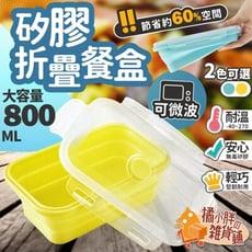 800ml矽膠折疊餐盒 可微波耐熱便當盒 環保便攜午餐盒 2色可選