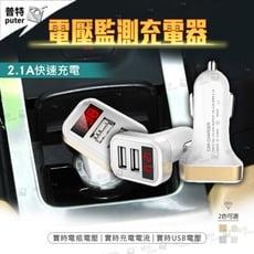 汽車多功能充電器 雙USB接口 智能汽車手機車充 汽車快充 電壓顯示 2