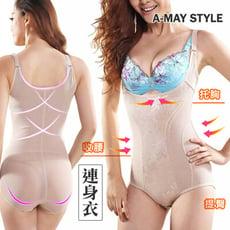 艾美時尚*塑身衣-輕薄塑身可調式肩帶連身美體衣