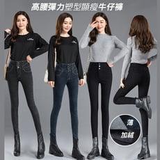 高腰彈力塑型顯瘦牛仔褲-薄款