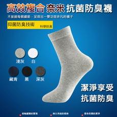 高效複合奈米抗菌防臭襪子(5色)