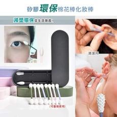 矽膠環保棉花棒化妝棒