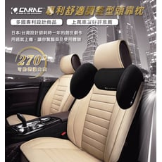 【CARAC】專利調整型頭靠枕/頭枕/側睡枕/睡眠枕/太舒服神器