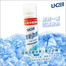 【瞬間冰凍】U-Cool優酷涼-衣物瞬涼冷凍噴霧 夏天、車用、戶外必備涼感冷凍