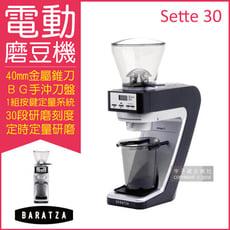 【BARATZA】30段粗細微調定時電動磨豆機 SETTE 30 <原廠公司貨,主機保固一年>