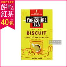 【英國泰勒茶Taylors】約克夏茶 餅乾紅茶包 (鮮奶茶最佳良伴)(內包裝裸包)