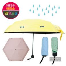 生活良品-五折6骨迷你防曬黑膠晴雨傘-素面蝴蝶結款(摺疊傘 防紫外線)