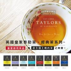 【英國泰勒茶Taylors】經典茶款茶包風味任選(洋甘菊茶伯爵茶大吉嶺茶薄荷茶早安茶檸檬香橘錫蘭紅)