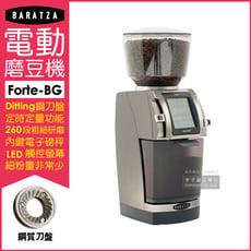 【美國Baratza¬ Forte-BG】最高階定時定量專業小型電動磨豆機 13×36×18 cm
