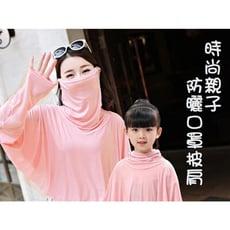<< igoole >>春夏親子款防曬素色冰絲圍巾口罩披肩 1496