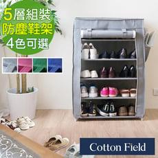★促銷★棉花田【禮頓】簡易組裝單門五層防塵鞋架-4色可選