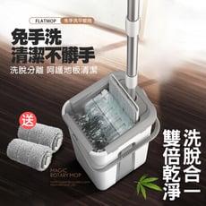 免手洗平板刮刮樂拖把 懶人省力地拖 拖把+桶(贈微纖縮水拖布*2)