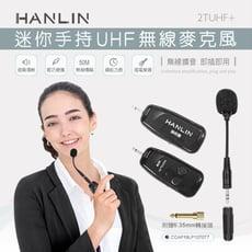 HANLIN-2TUHF+ 迷你手持UHF無線麥克風