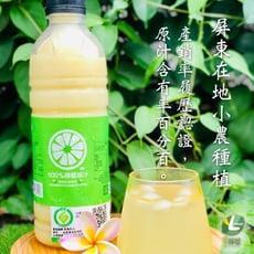 【享檸檬】屏東 100% 純天然檸檬原汁 950ml (贈暖心試飲包隨機出貨)