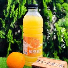 【享檸檬】雲林古坑100%柳橙原汁950ml (贈暖心試飲包/隨機出貨)