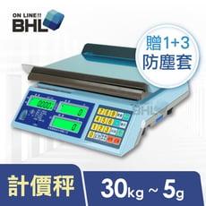 【BHL秉衡量電子秤】EXCELL英展 全電壓防蟑商業用計價秤 贈1+3個防塵套 AE+-30K