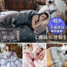 裸睡頂級天絲床包 鋪棉兩用被組 (特大尺寸) ※另有單人、雙人、加大【夢之語寢具生活館】