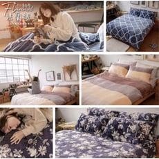 防靜電法蘭絨床包+兩用被套(毯)四件組『雙人尺寸』多款任選 ※另有加大‧ 夢之語寢具生活館