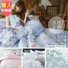 頂級天絲 七件式鋪棉床罩組(雙人尺寸)  ※另有單人、加大 【夢之語寢具生活館】