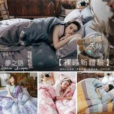 裸睡頂級天絲 鋪棉兩用被床包枕套四件組 / 雙人尺寸‧新品40款任選 【夢之語寢具生活館】