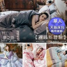 裸睡頂級天絲床包 鋪棉兩用被組 (單人尺寸) ※另有雙人、加大、特大【夢之語寢具生活館】