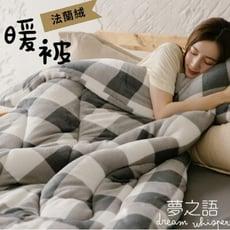 【夢之語】防靜電法蘭絨暖暖被 (多款任選)|150x200cm |毛毯 毯被 棉被 被子