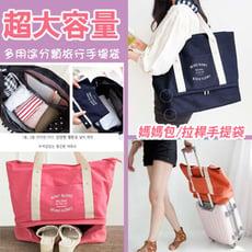 韓國收納多用帆布行李拉桿手提袋