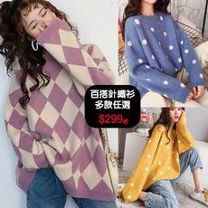 韓版小清新大學T寬鬆慵懶長袖針織上衣 毛衣 CNTOP