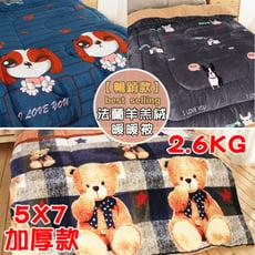 (台灣製造)超厚實法蘭羊羔絨暖暖被(標準款5X7)2.6KG