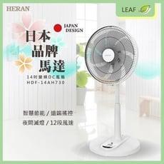 HERAN 禾聯 HDF-14AH730 14吋 直立扇 電風扇 DC變頻馬達 夜間滅燈 三種風模式