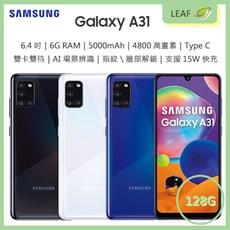 【送皮套】三星 SAMSUNG Galaxy A31 6.4吋 6G/128G 大電量 智慧型手機