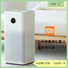 【免運】Xiaomi 小米空氣淨化器 3 小米空氣清淨機 3 全新風路系統 觸控 米家智慧APP