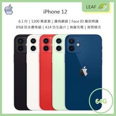 Apple iPhone12 6.1吋 64G 1200萬畫素 IP68防水塵 14仿生晶片 手機