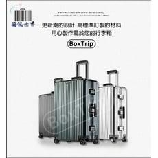 《箱旅世界》20吋復古鋁框防刮行李箱 登機箱 旅行箱