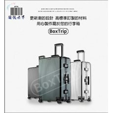 《箱旅世界》24吋復古鋁框防刮行李箱 登機箱 旅行箱