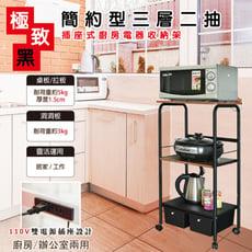 【1011居家生活館】極致黑砂三層二抽屜-簡約型 廚房家電收納架 (附插座)