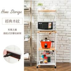【1011居家生活館】MIT暢銷日本新潮淺木紋色廚房架-加高款