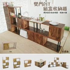 【1011居家生活館】木紋黑管木質雙門DIY組合收納櫃