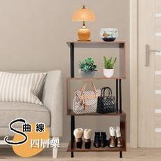 【1011居家生活館】S型 四層DIY組合收納書櫃/展示櫃/置物櫃