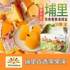 【亞源泉】季節限定南投埔里百香果果凍50顆裝 禮盒
