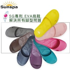 (e鞋院)SUN SPA台灣製 5代專利 適拇指外翻 扁平族 寬厚腳 海豚寬口 EVA拖鞋