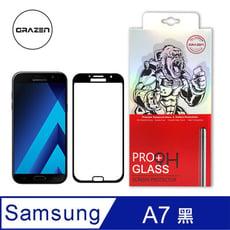 【格森GRAZEN】 Samsung A7(2017) 系列 滿版 鋼化玻璃