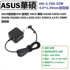 ASUS X453 X453M X540M X540S X453S變壓器33W 19V 1.75A