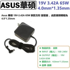 ASUS UX305L 變壓器 ASUS UX305 UX305F UX305FA BX32A變壓器