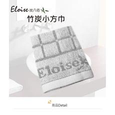 【Eloise 炭八佰】竹炭小方巾