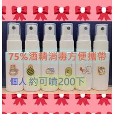 抗菌噴霧 乾洗手 含75%酒精 不透光塑膠噴瓶裝 旅行噴霧瓶噴霧1罐