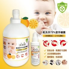 乾洗手75%潔手噴霧4000ML 買大送小 酒精+柑橘精油