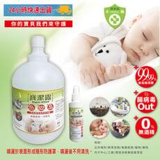 【寶潔露】次氯酸水抗菌除臭液-150ML SGS檢驗合格